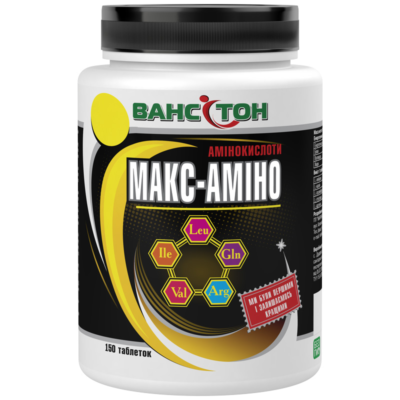 ВАНСИТОН МАКС-АМИНО (150 таблеток)